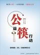 公益广告展播丨使用公勺公筷,是时候认真对待了……