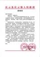 来自疫情防控的《感谢信》  张婧被庆云镇表扬
