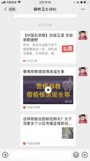"""内蒙古根河林业局反邪教协会打好防疫""""反邪""""两场阻击战"""