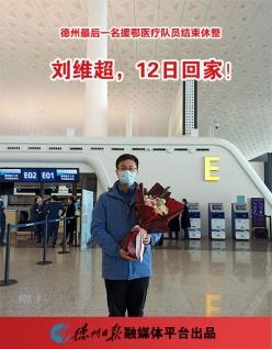 第五批援鄂医务人员刘维超回家