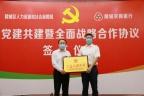 陵城农商银行:携手党建共建 合力共享共赢