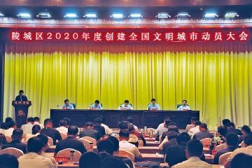 陵城区2020年度创建全国文明城市动员大会召开 全面提升城市管理能力、治理水平、综合竞争实力