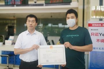 """持续推进""""放管服""""改革擦亮庆云营商环境品牌"""