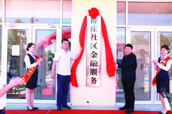 陵城農商行薛莊社區金融服務站揭牌