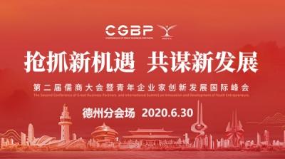 第二届儒商大会暨青企峰会