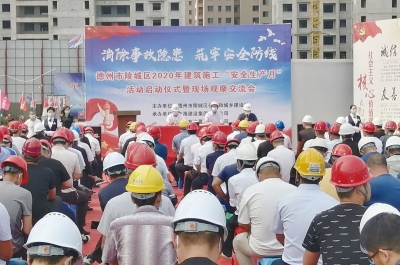 """陵城区住建局:建筑施工""""安全生产月""""活动启动"""