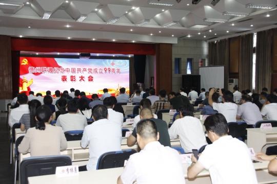 弘扬先进精神,树立模范典型---德州联通公司隆重庆祝中国共产党成立99周年
