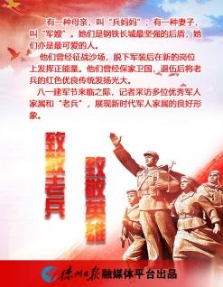 八一建军节——致敬老兵,致敬英雄!