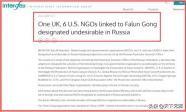 """俄罗斯宣布封杀邪教""""法轮功""""外交部回应"""