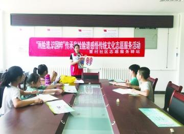 宋官屯街道曹村社区组织青少年开展志愿活动