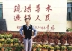 79岁老党员刘家成圆生前夙愿:捐献遗体,做最后一次贡献