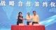 市政府与工行山东省分行签署合作协议