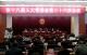 德州市十八届人大常委会举行第三十六次会议
