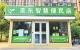 生鲜果蔬直供  美东智慧便民店抢滩德州市区