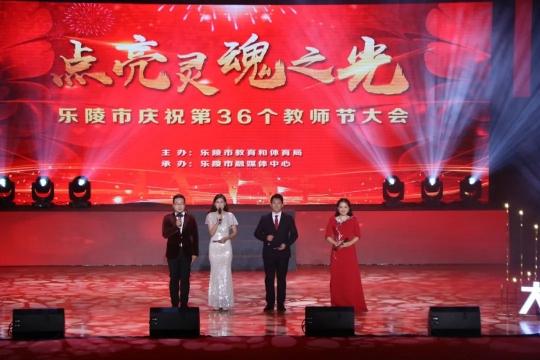 致敬人民教师!乐陵市举行庆祝第36个教师节大会