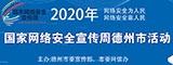 2020年国家网络安全宣传周德州市活动