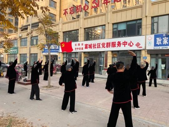 乐陵市教体局组织开展太极拳进社区公益活动