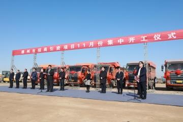 全市招商引資項目11月份集中開工儀式在慶云縣舉行