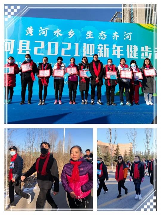 我校积极参与齐河县2021迎新年健步走活动