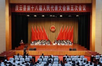 庆云县第十八届人民代表大会第五次会议胜利召开
