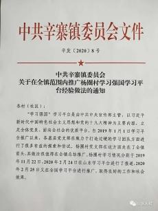 超赞,咱禹城这个闻名全国的村子又爆新闻!