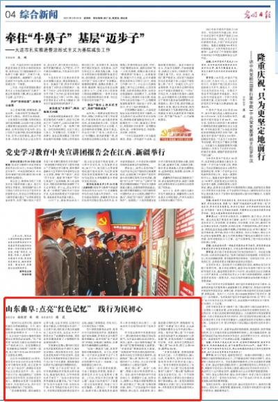 """光明日报聚焦山东曲阜:点亮""""红色记忆"""" 践行为民初心"""