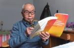 91岁老党员毕学生:祖孙三代接续中国水电抱负