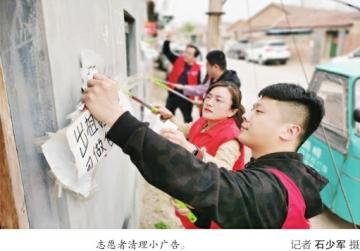 齐河县多部门联合开展专项行动  源头管控小广告