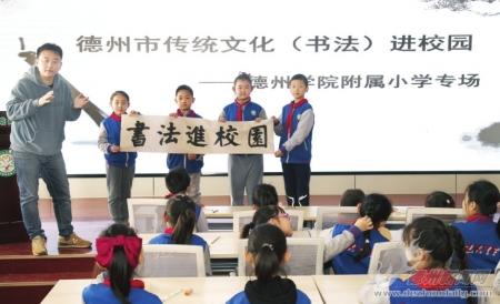 """""""中华优秀传统文化书法进校园""""活动举行"""