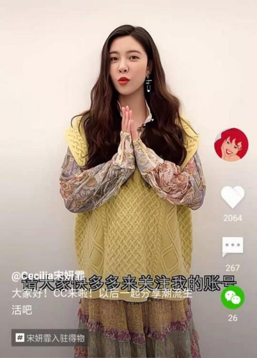 宋妍霏入驻得物App,与年轻人共同探讨潮流穿搭