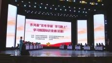 """齐河县启动""""百年华诞学习路上""""学习强国知识竞赛"""
