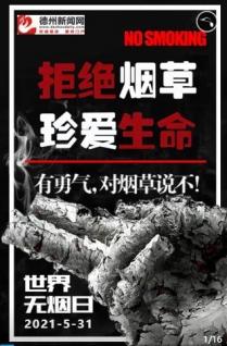 H5|世界无烟日:拒绝烟草 珍爱生命