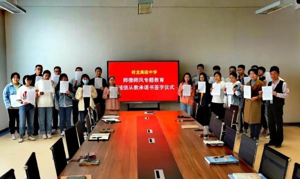 陵城区祥龙高级中学全体教职工签署诚信从教承诺书