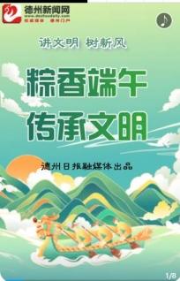 H5|【講文明樹新風】粽香端午 傳承文明