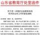 山東省教育廳緊急通知:7月30日前中小學幼兒園暫停所有教學活動