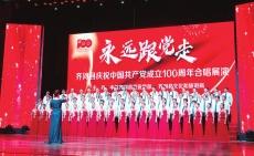 庆祝建党100周年  齐河县举行合唱展演