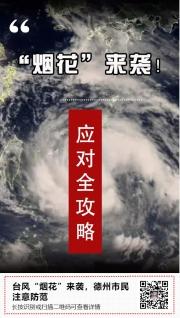 """H5:臺風""""煙花""""來襲,應對全攻略"""