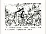 運河民謠中的魯西北抗戰
