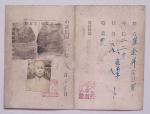 """日軍侵華罪證:79 年前的""""居住證"""""""