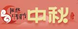 网络中国节·中秋节
