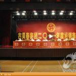 古贝春2011年度经销商大会召开