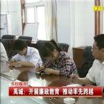禹城:开展廉政教育,推动率先跨越
