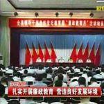 平原宁津:扎实开展廉政教育,营造良好发展环境