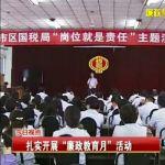 武城德城:扎实开展廉政教育月活动