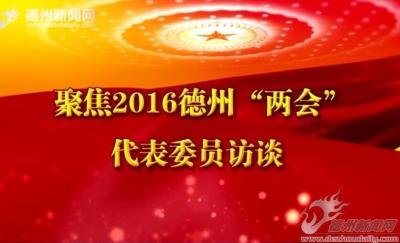 """聚焦2016快三UU直播—UU快三""""两会""""——代表委员访谈第一期"""