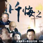 反邪教警示教育连续剧·忏悔之门(一)