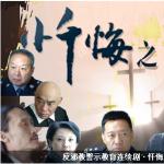 反邪教警示教育连续剧·忏悔之门(六)