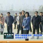 2013年11月16日陵县新闻