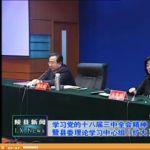 2013年11月18日陵县新闻