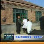 2013年11月20日陵县新闻